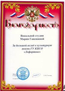 Благодарность. 12.05.2011 ЦСО =Лефортово=