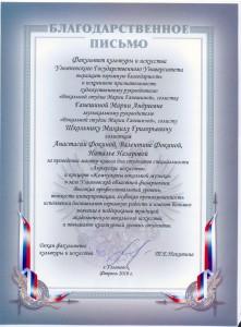 Благ-е писмо из Ульяновска. В судию.