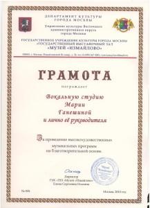М.А.Г.