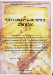 Переславль. июнь 2013