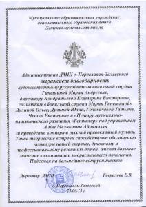 Переславль. июнь 2013 0002