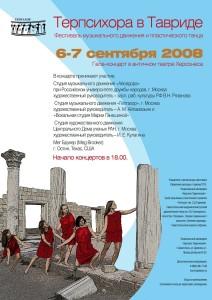 65. Афиша 2-го фестиваля.Heptahor.jpg (Херсонес 2008 г.)