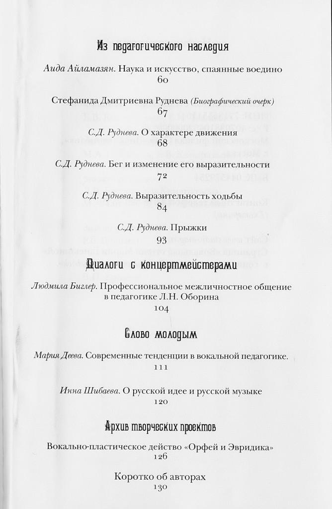 Almanah2